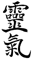 Рэйки - традиционная система Рейки: Usui Reiki Ryoho